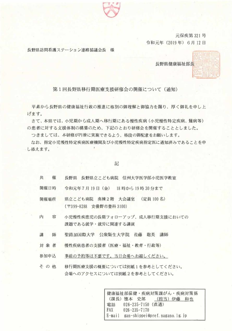 第1回長野県移行期医療支援研修会の開催について(通知)